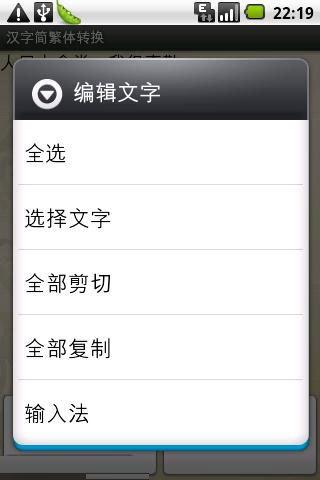 汉字简繁体转换