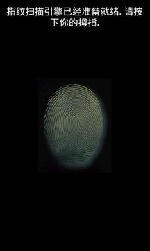 指纹扫描神算子