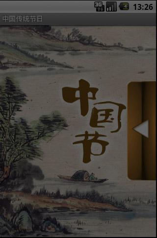 中国节日大全