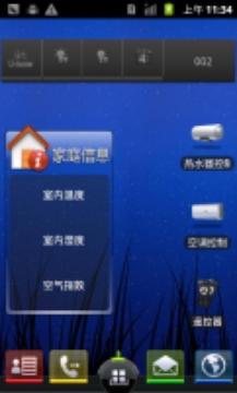 海尔U-home热水器管理客户端