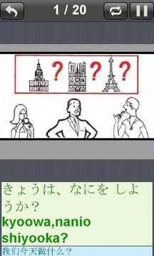 日语口语 MrRoche