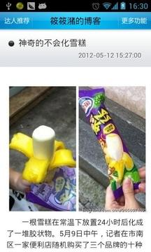 筱筱潴的博客
