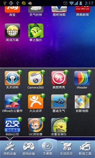RUI桌面HD版本