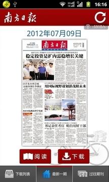 南方日报阅读器(960*540)