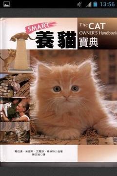 SMART养猫宝典