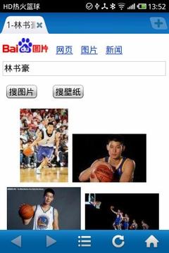 HD热火篮球