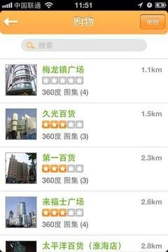 爱自游•上海