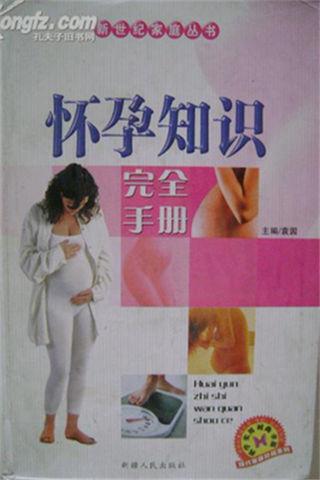 完美怀孕完全知识手册