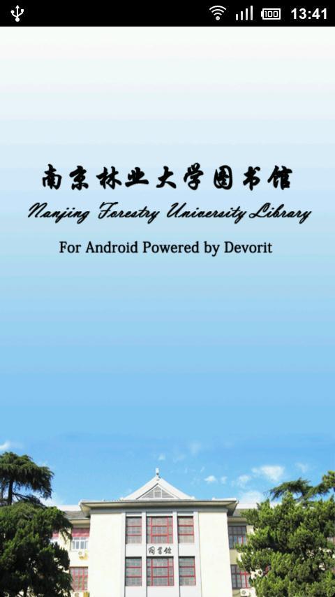 南林大图书馆