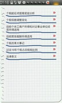 新个税比较计算器(¥3500)