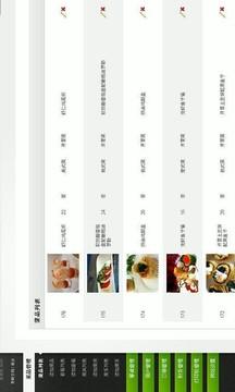无线点餐联网演示版