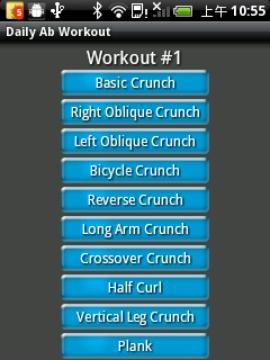 每日腹部锻炼