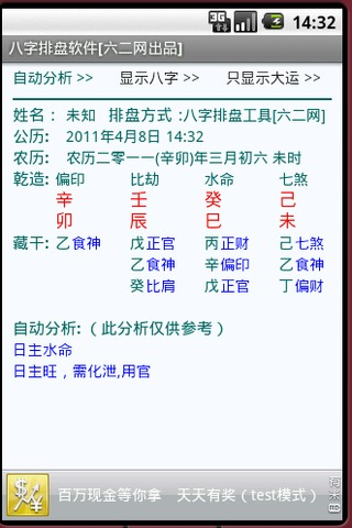 Android八字排盘软件