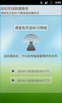 Wi-Fi无线控制台