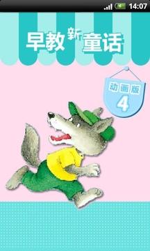 早教童话动画版第四辑
