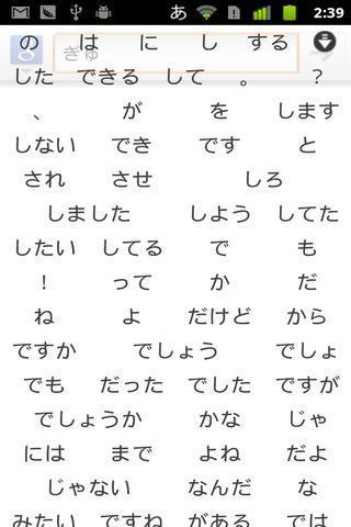 ArtIME日语输入法