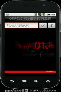 ORA错误代码