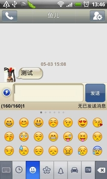 超级短信表情插件