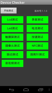 Device Checker 设备检测器