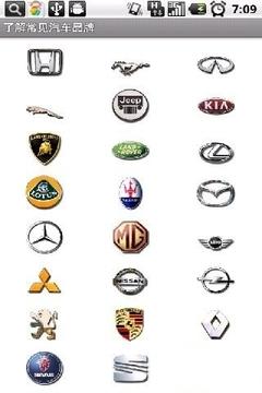 了解常见汽车品牌