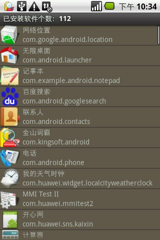 android手机大师