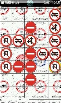 交通标志消消乐