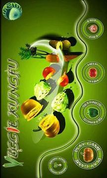功夫切蔬菜