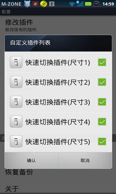 七键开关 SwitchPro Widget