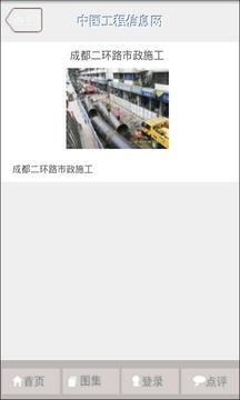 中国工程信息网