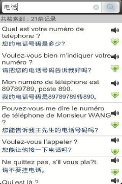 法语口语天天练