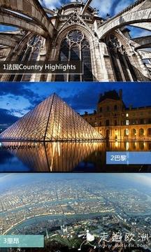 走遍欧洲-法国篇