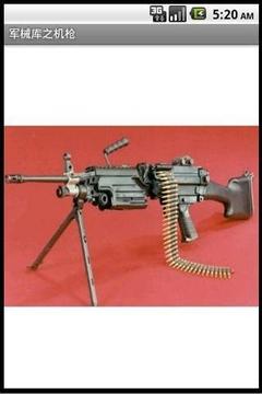 军械库之机枪