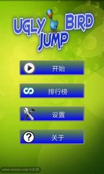 鸭子跳跃(Ugly Bird Jump)