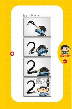 《疯了!桂宝第二季》漫画