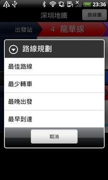 深圳地鐵繁體 Shenzhen Metro TC