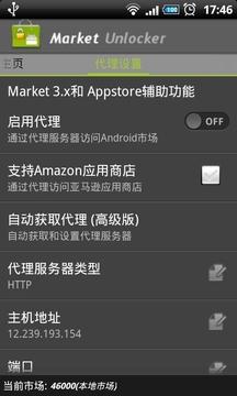 市场解锁 Market Unlocker