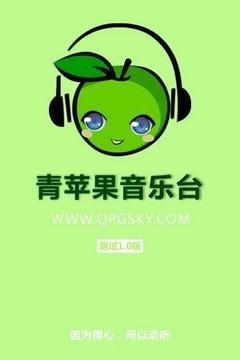 青苹果音乐台