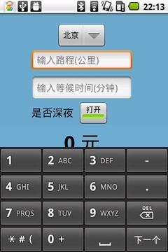 出租车费计算器 Taxi Calculator