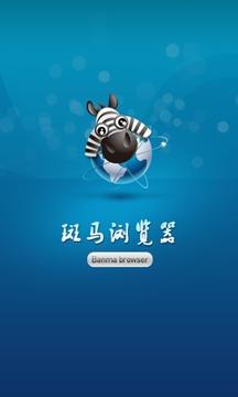 斑马浏览器