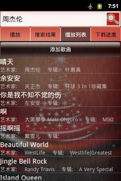 超炫MP3下载播放器2012