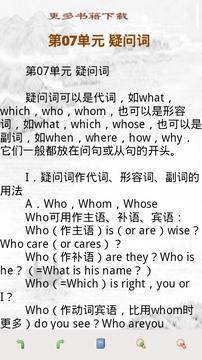 英语语法精选