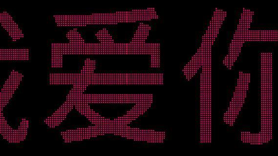 led跑马灯截图(1)
