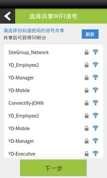 WiFi城市