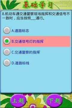 交规学习考试系统