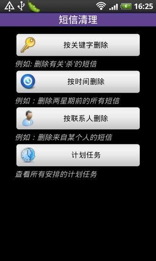 短信清理 SMS Cleaner Free