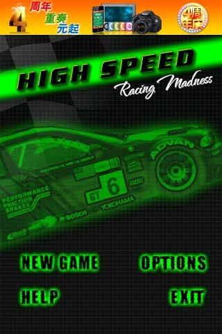 高速疯狂赛车