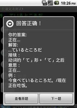 日语文法测试1