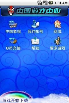 中国游戏中心象棋