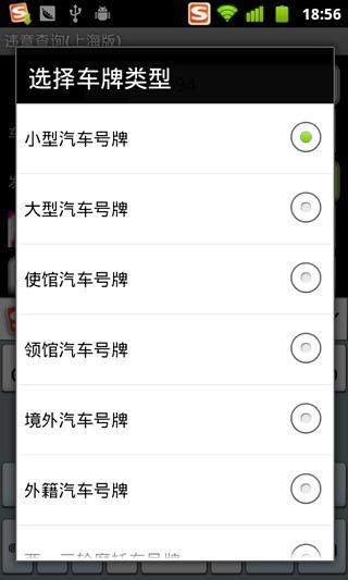 违章查询(上海版)