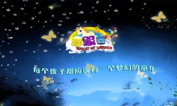 动物狂欢节 童话故事 智慧谷系列